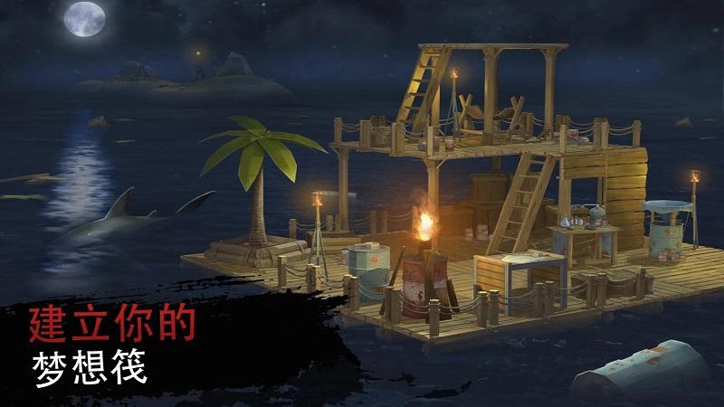 木筏2海上生存(2)