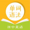 初中英语单词语法