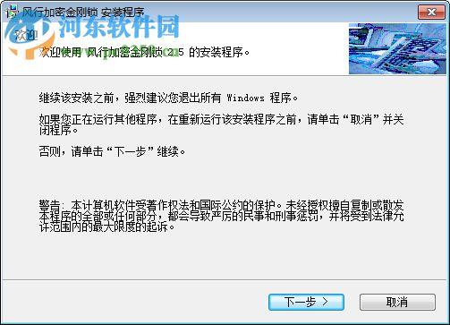 风行加密金刚锁 2.5 完全免费版