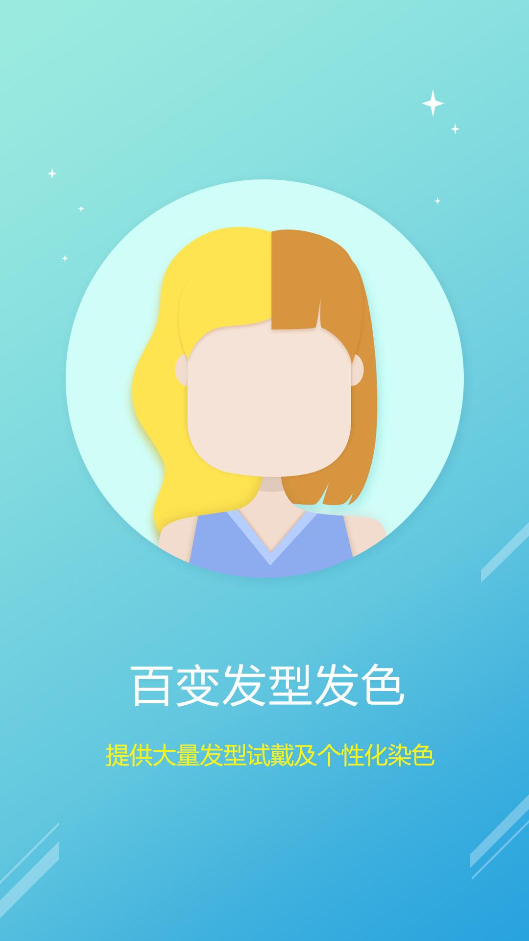 魔发师 1.0.7 安卓版