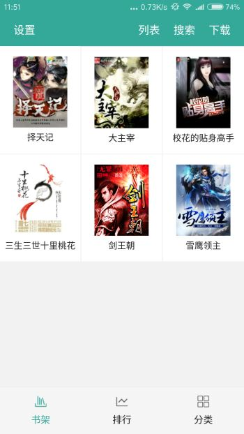 TXT免费小说书城 1.3.3 手机版