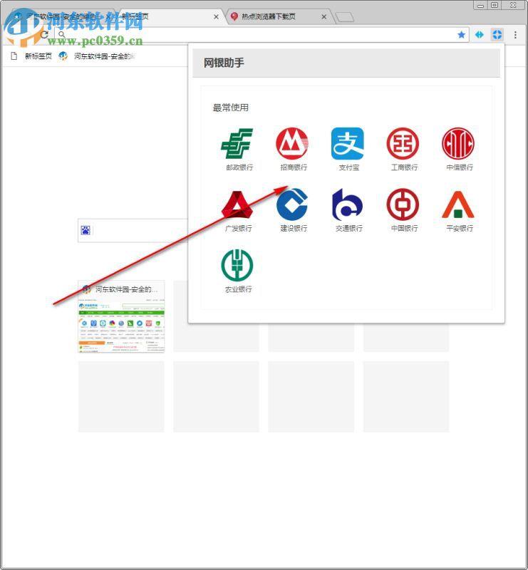 热点浏览器 1.0.4 官方版