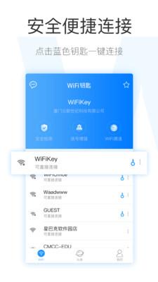 WiFi钥匙(4)