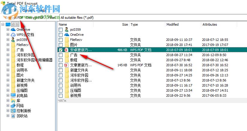 Total PDF Encrypt(PDF加密工具) 1.6 官方版