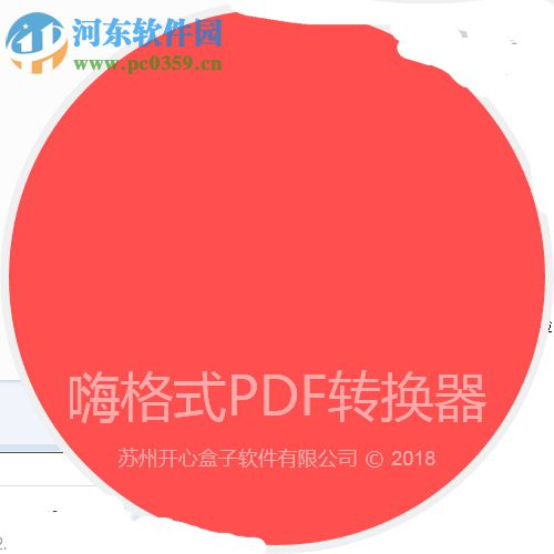 嗨格式PDF转换器 1.0.40.124 官方版