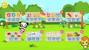 布丁儿童学拼音(1)