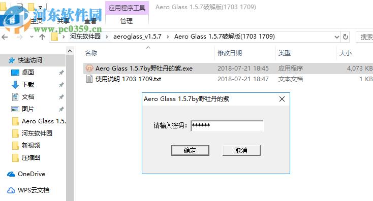 aeroglass(win10窗口透明软件)