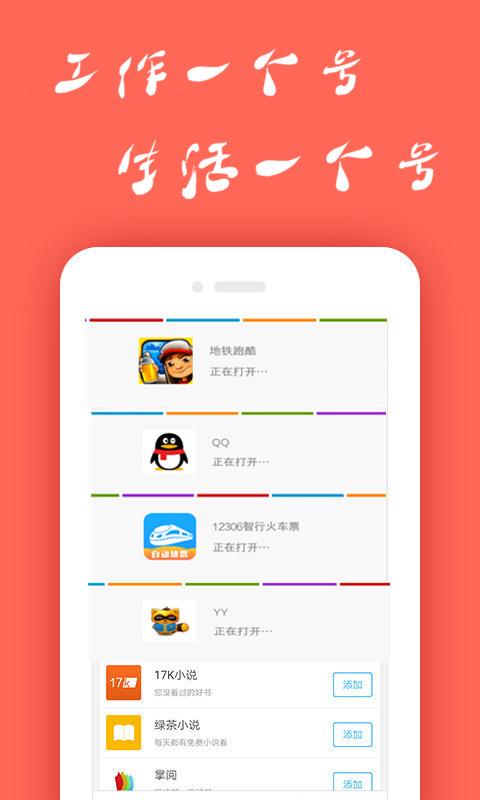 微信多开(免费版) 16.9.28 安卓版