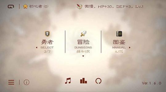 七勇者与魔王之城 1.6.5 官方版