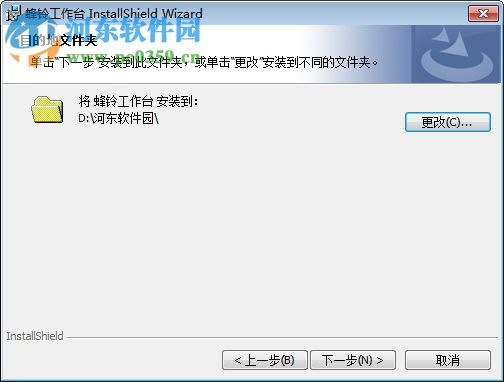 蜂铃工作台 3.0.7.0 官方版