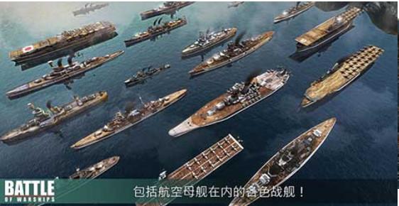 战斗军舰 1.65.3 无限金币版