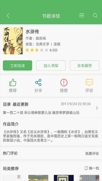 搜书神器 5.0.20180919 手机版