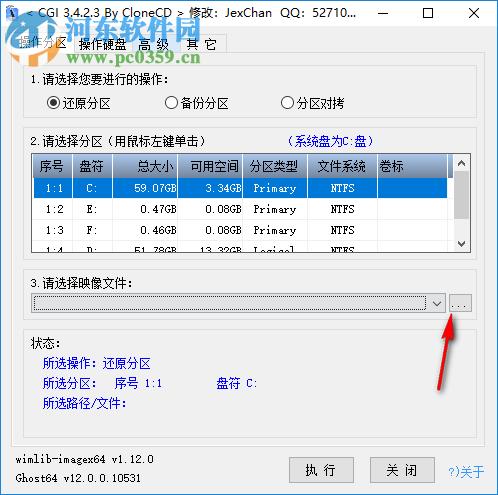 CGI-Plus(一键恢复工具) 3.4.2.3 最新版