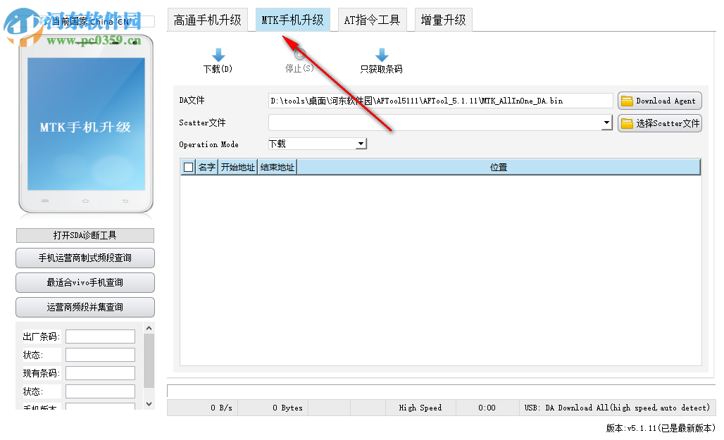 AFTool(vivo官方线刷工具) 5.1.21 免费版