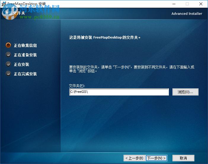 FreeMap Desktop(二维地图软件) 1.1.4 官方版