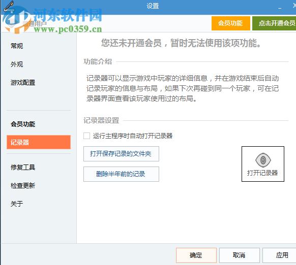 QQ四国军棋记牌器 9.2 免费版