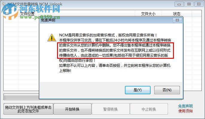 NCM文件批量转换器(网易云ncm文件转换为mp3文件) 20181220 免费版