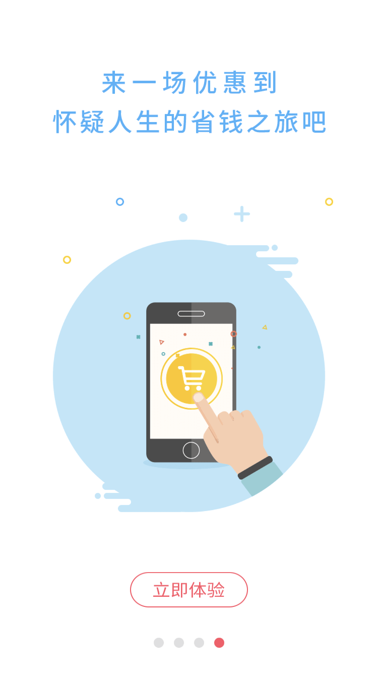 小惠品 3.3.0 手机版