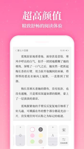 红袖读书 7.8.0 安卓版