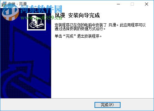 风漫(漫画制作软件) 1.8.5.2 官方版