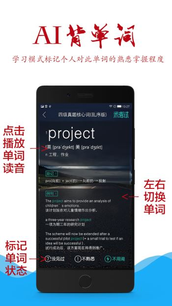 AI背单词-MBA词汇 3.125.0828 手机版