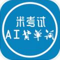 AI背单词-MBA词汇