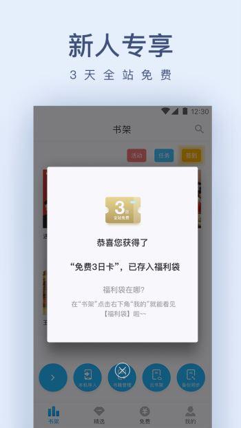 浪花小说 4.2.5 安卓版