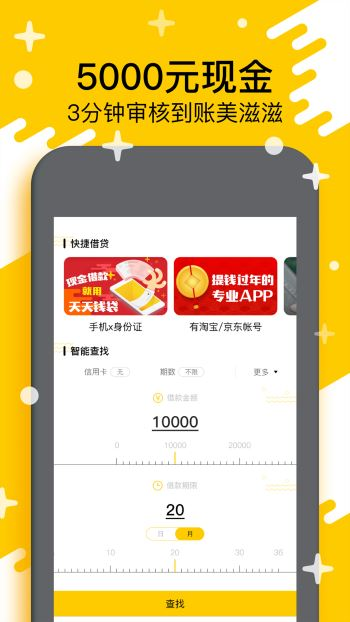 天天钱袋-贷款借钱 2.0.1 手机版