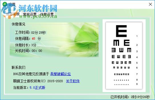 眼睛卫士 5.0 免费版