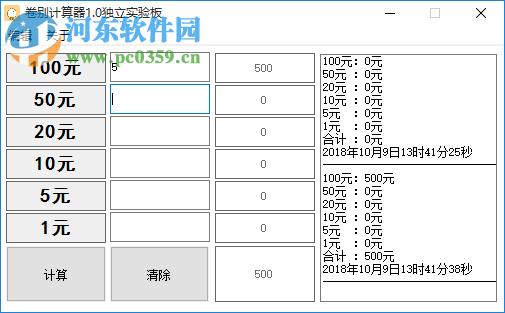 卷别计算器 1.0 绿色版