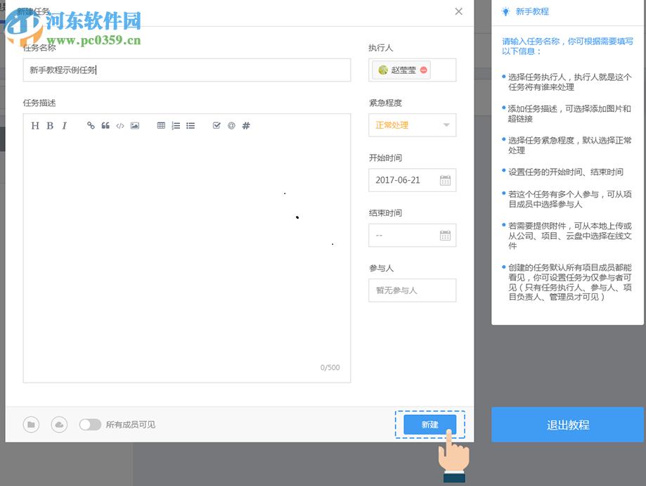 云竹协作 3.3.1 官方版