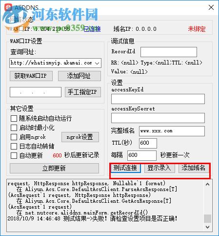 AliDDNS(阿里云DNS自动更新软件) 3.8.5.0 绿色版