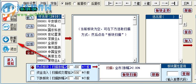 板块霸主软件 2.0 官方版