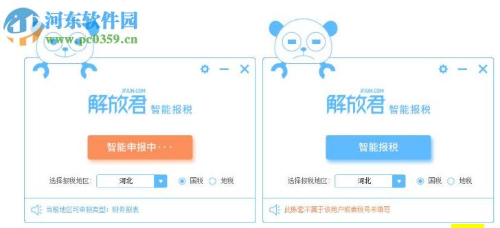 解放君智能报税 4.2 官方版