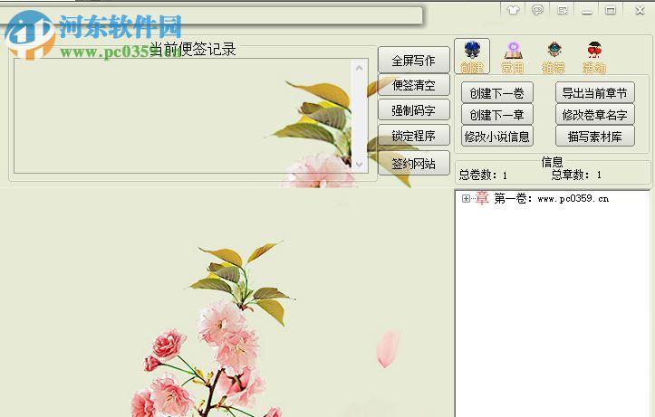 约码写作软件 3.0 中文版