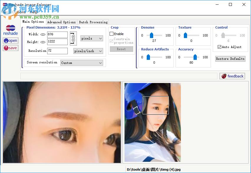reshade image enlarger(图片无损放大软件) 3.0 破解版