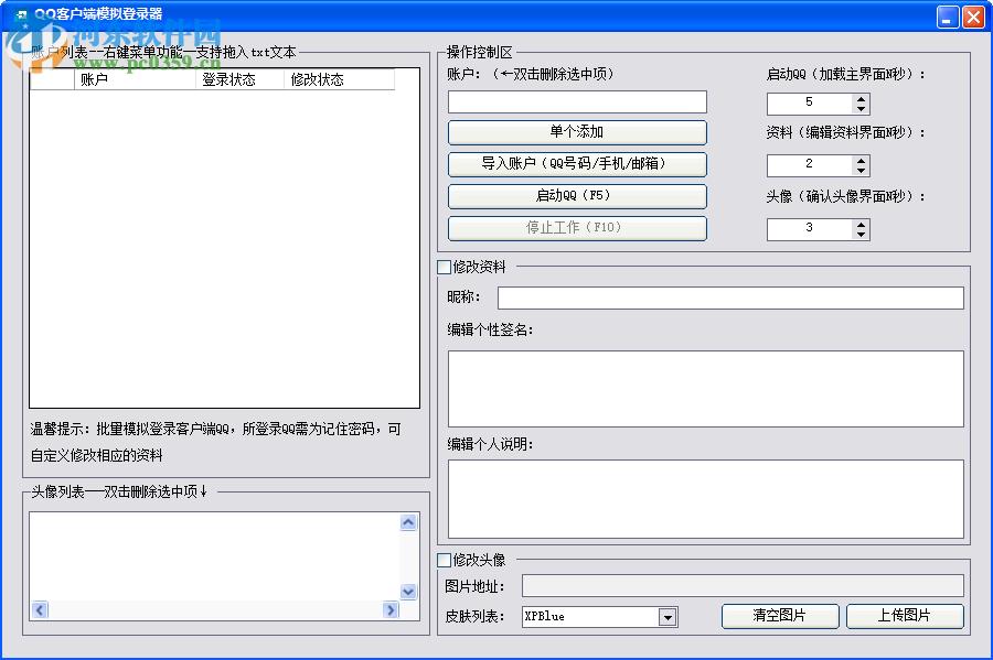 营销工具箱 1.0.2.4 官方版