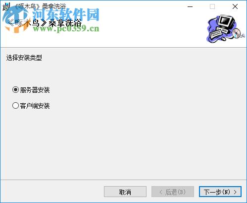 啄木鸟桑拿洗浴管理软件 7.0 官方版