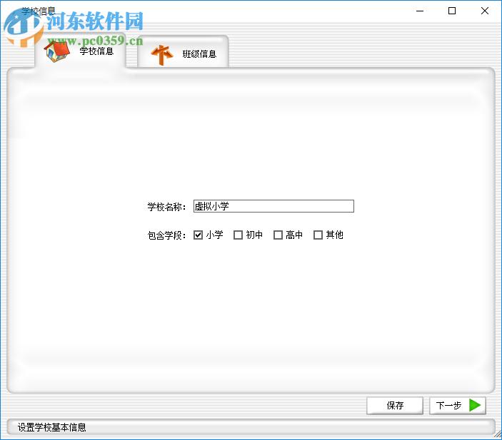 水晶学籍管理软件 1.4 官方版