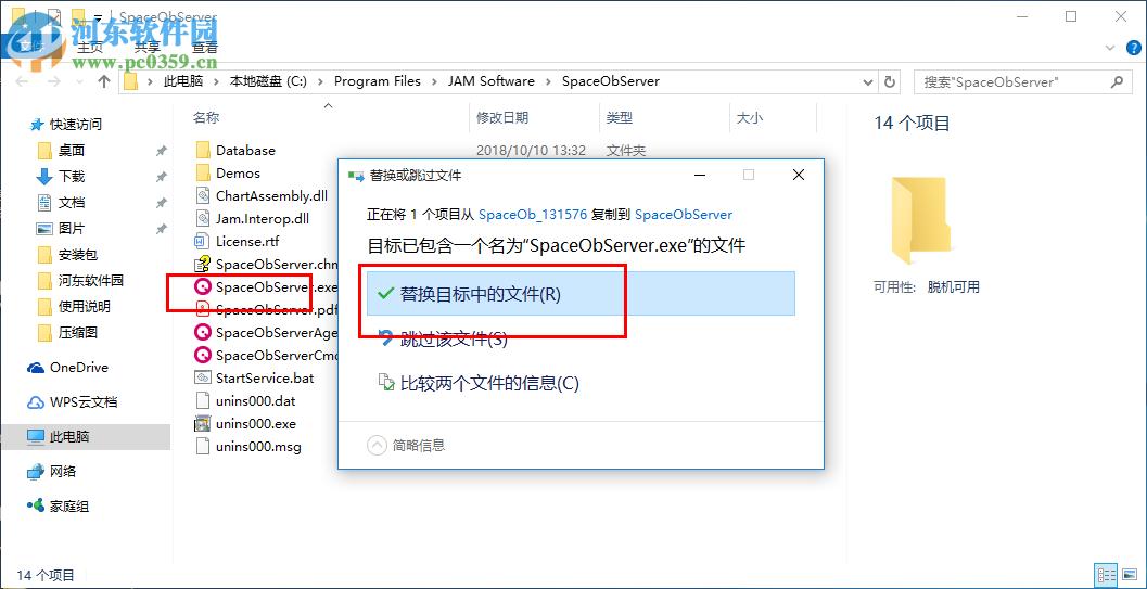 SpaceObServer(硬盘空间管理软件) 6.0.3 破解版