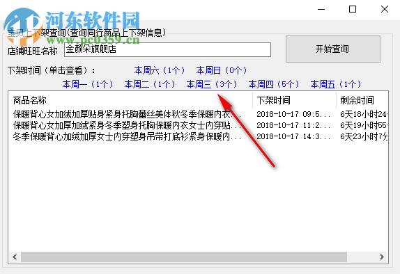 箫启灵淘宝店铺助手 1.0 免费版