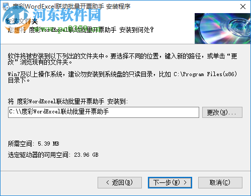 度彩WordExcel联动批量开票打印助手 1.0 免费版