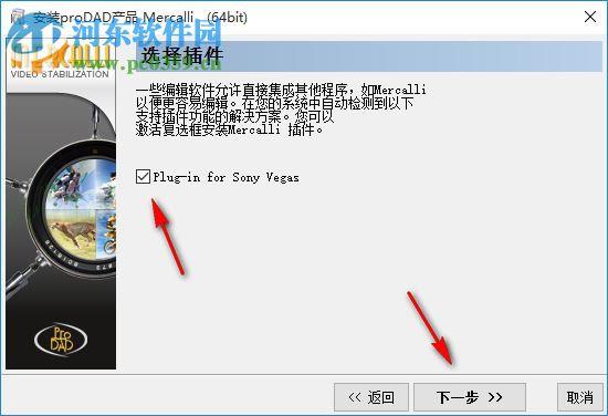 ProDAD Mercalli(影片抖动稳定插件) 4.0.458 中文注册版