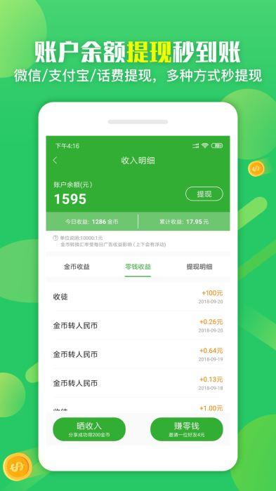 兔头条 1.7.0 手机版