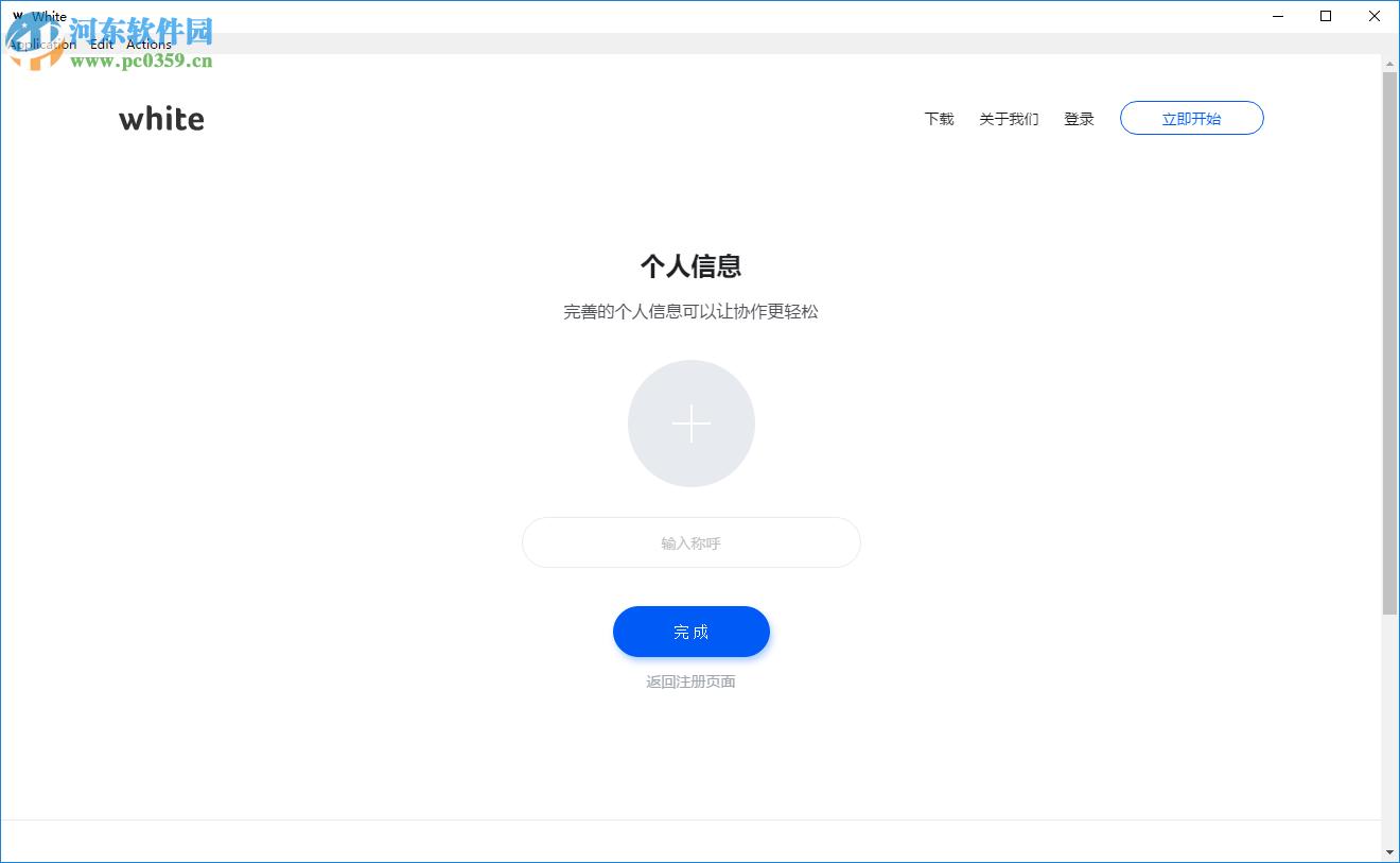 white(协同办公软件) 1.4.0 官方版