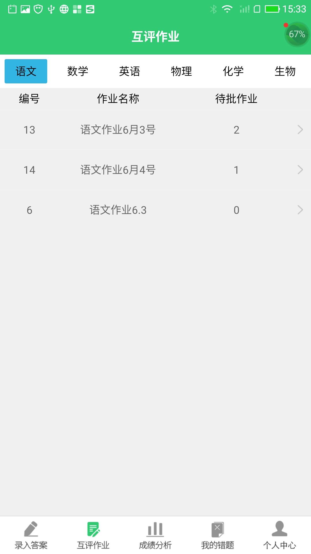 小鑫作业(2)