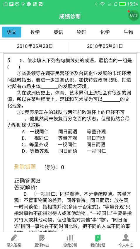 小鑫作业(4)