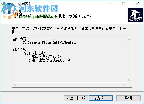 威思客下载 3.6.1.4 官方版