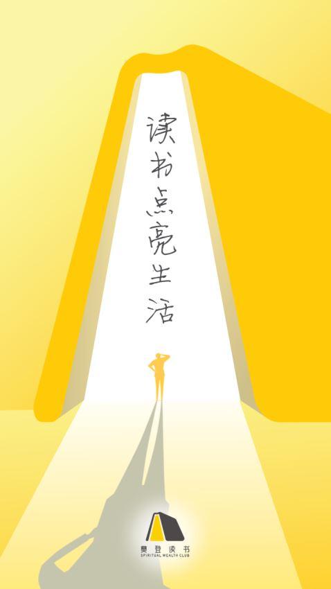 樊登读书 3.9.40 手机版