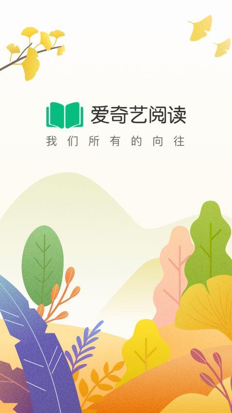 爱奇艺阅读 2.1.5 手机版